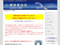 nishikibe_cyuto